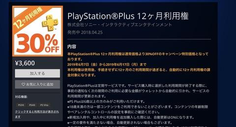 psplus-sale