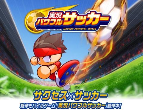 jikkyo-powerful-soccer