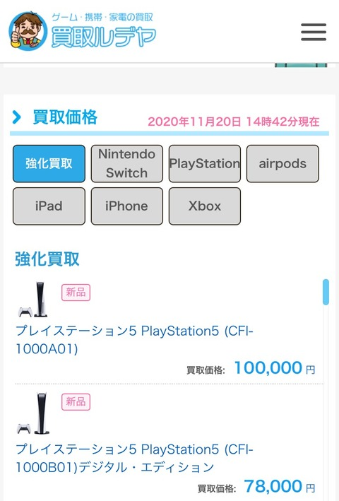 【悲報】PS5の買取価格、ついに10万円超え