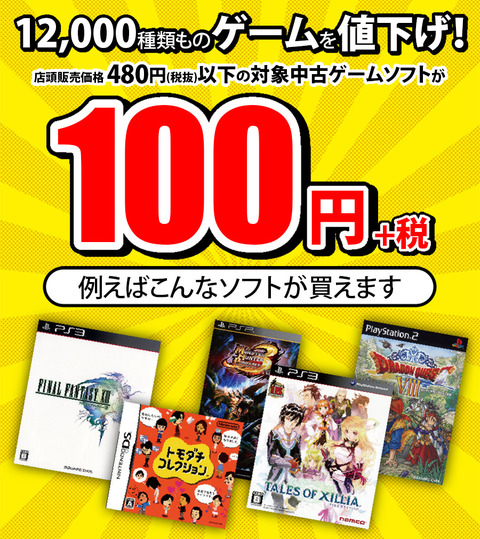 yen100