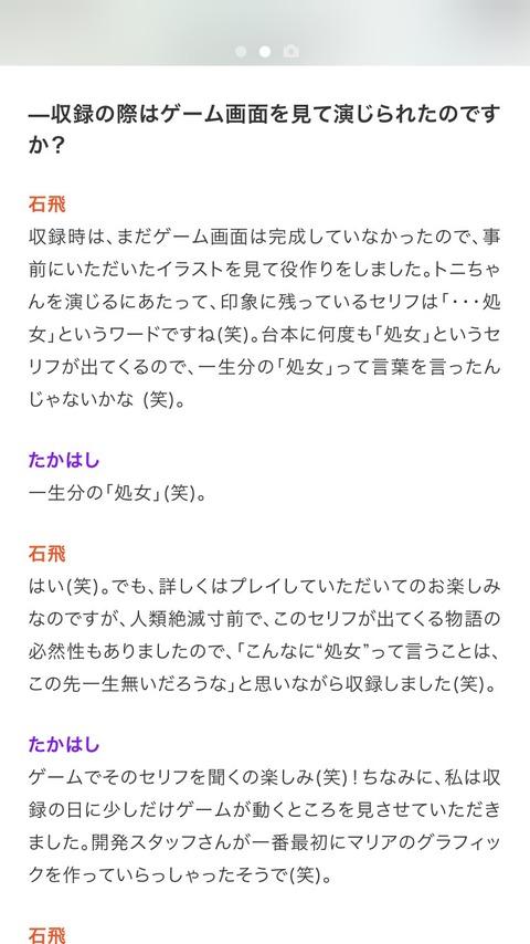 """PS4『メタルマックスゼノ』ヒロイン声優「一生分の""""処女""""って言葉を言わされた」"""