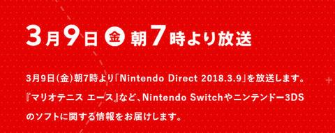 nintendo-direct-2018-3-9-yokoku-2
