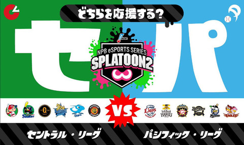splatoon2-se-league-pa-fes-334-8