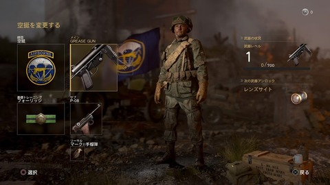 Call of Duty®_ WWII Private Beta_20170825221142