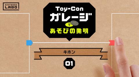 ne_toyconga_01