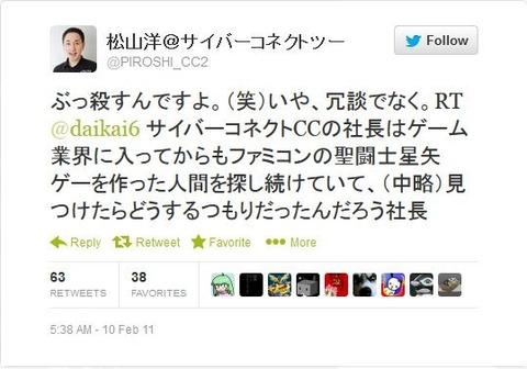 cc2_matsuyama_bukkorosu