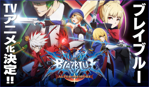 blazblueanimeconfirmed