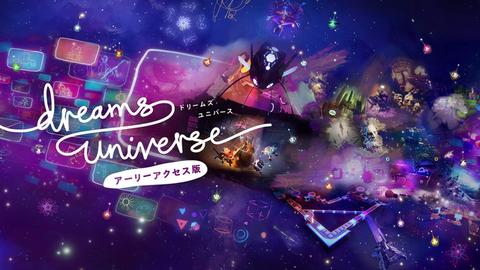 20190410-dreamsuniverse-02