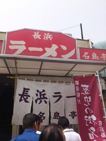 福岡おいしいもの紀行 3日目 その1~名島亭の絶品ラーメン~