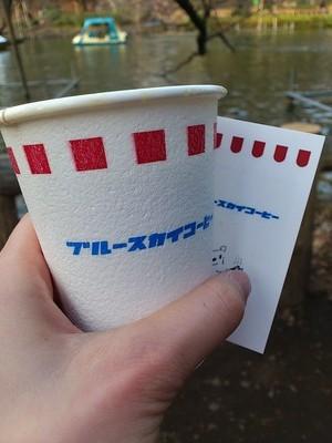 井の頭公園 「ブルースカイコーヒー」