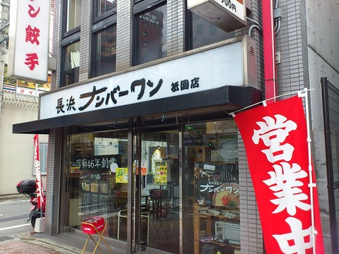 福岡 長浜ラーメン 「ナンバーワン」祇園店