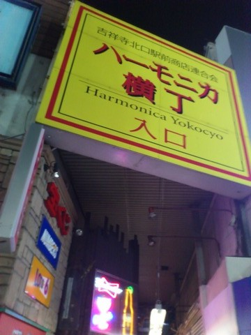 吉祥寺 ハモニカ横丁 (1) 焼き鳥 「てっちゃん」