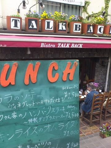 吉祥寺 「Bistro TALK BACK」(トークバック)で おしゃれランチ☆
