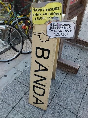 大阪 福島 スペインバル 「BANDA(バンダ)」の絶品パエリア!