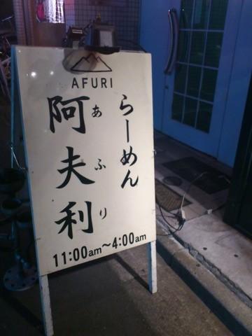 恵比寿 「阿夫利 (AFURI あふり)」のゆず塩ラーメン