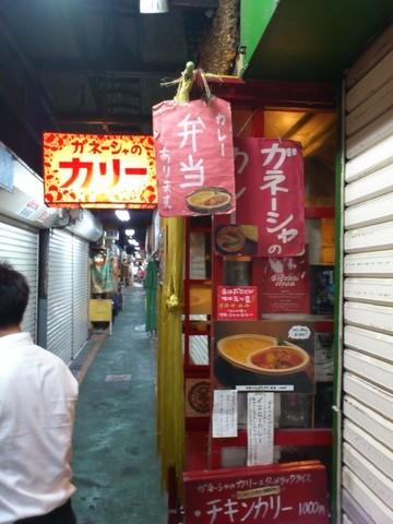 吉祥寺 ハモニカ横丁(3) 「ガネーシャ」のチキンカリー