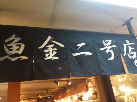 新橋 「魚金2号店」で魚まみれ!