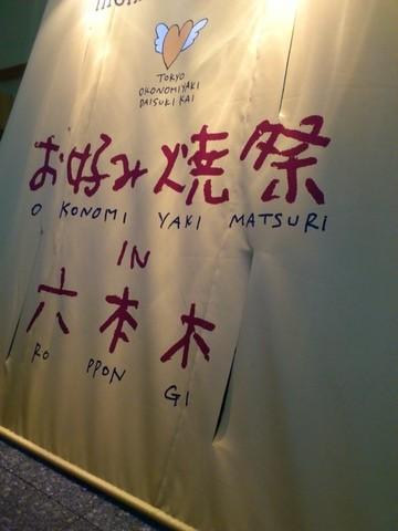 広島 「みっちゃん」のそば肉玉@ 「お好み焼き祭り IN 六本木 」