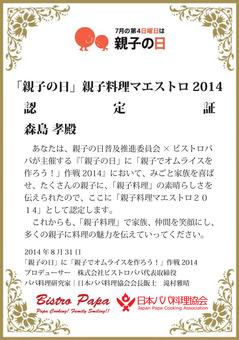 親子の日マエストロ認定証2014_森島孝 (1)