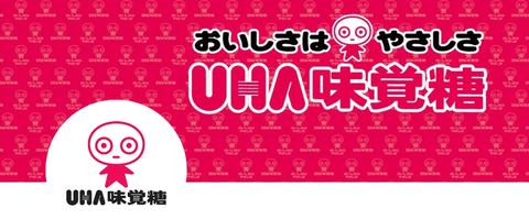 uha味覚
