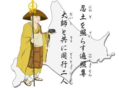 北海道八十八ヶ所霊場