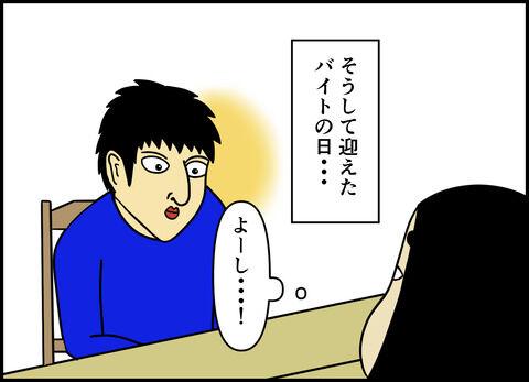 ガールズバーにくるクソ客三銃士の対処法【8】