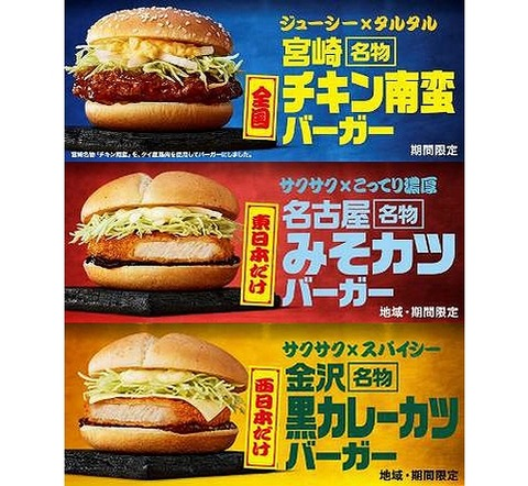 マクドナルドさん、東日本と西日本を理解していない