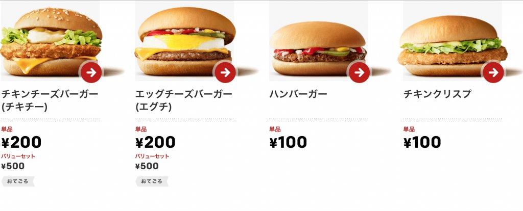 バーガー マック 100 円