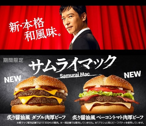 マクドの新バーガー