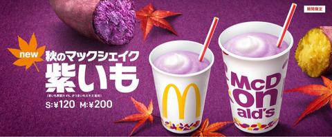 紫芋マックシェイク