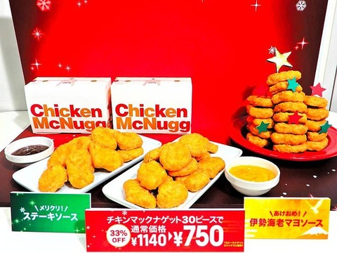 チキンマックナゲット30ピース