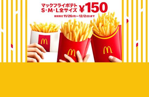 マックフライポテトがS・M・L全サイズ150円