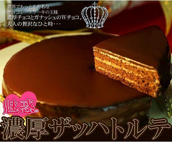 トルテとはお菓子という意味。 そしてザッハとはウイーンにあるホテルザッハー。