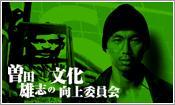 曽田雄志の文化向上委員会