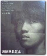 中村俊輔直筆メッセージ 2002.7.1新聞