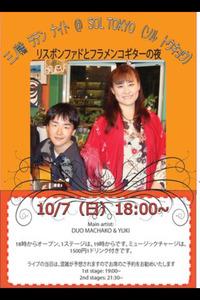 マチャコとユウキ三ノ輪image_1348149715523434