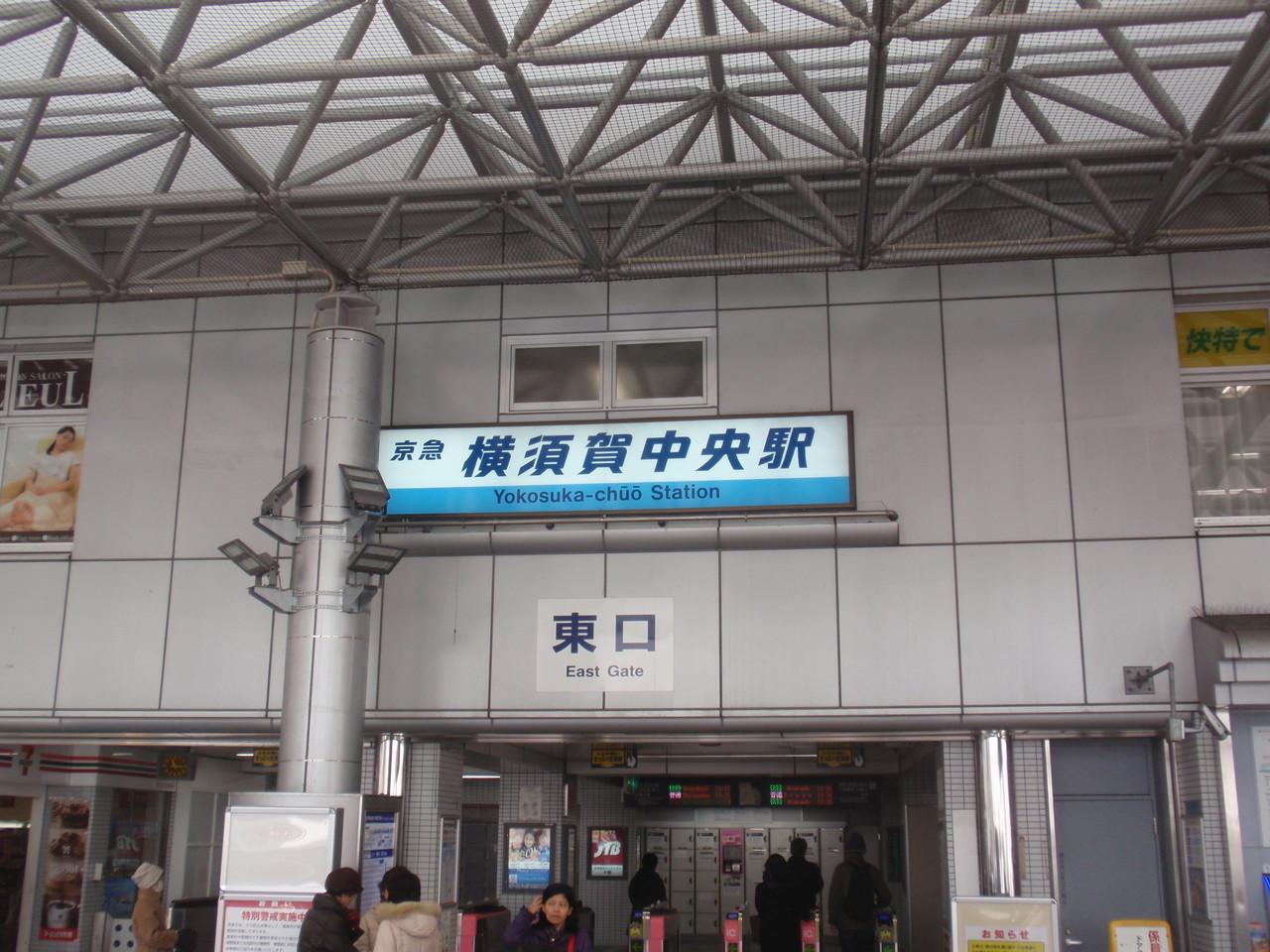 横須賀中央駅周辺。。。。2016年...
