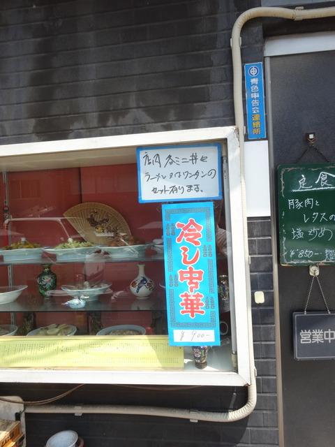 宝来軒¥三田