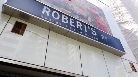 ROBERT'S 代々木店