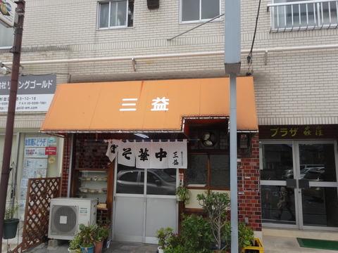 店舗ファッサード@三益