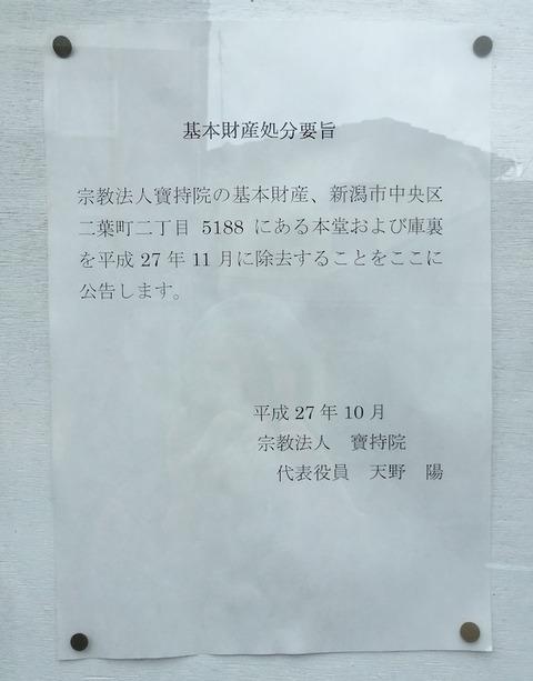 Houjiin20160205_2