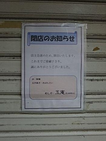 北鎌倉 天使のパン 閉店