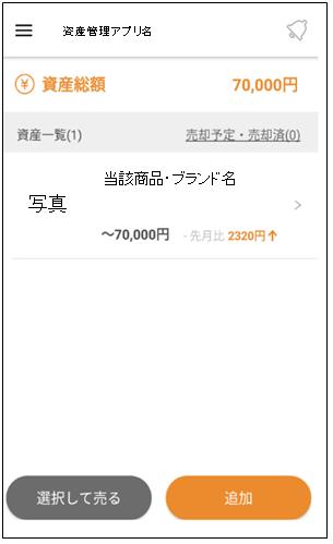 資産管理アプリ画面①