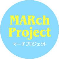 マーチプロジェクト