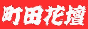 赤町田花壇jpg