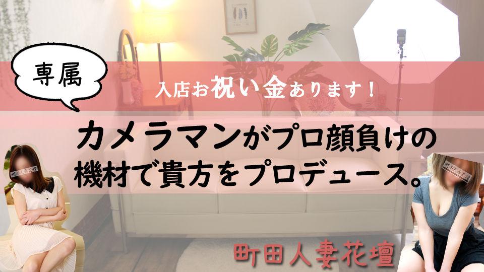 モアワーク町田