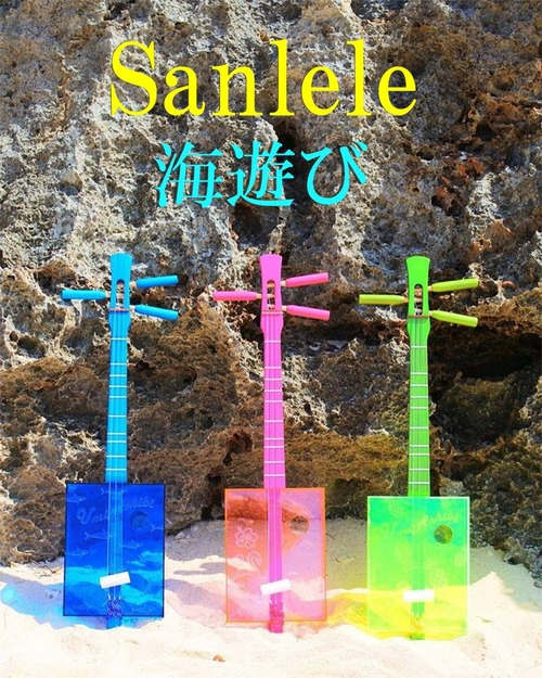 サンレレ海遊び