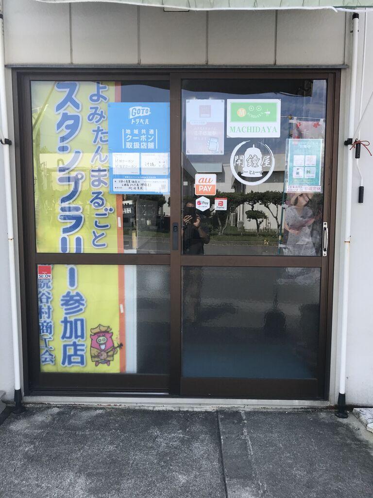 goto店舗2