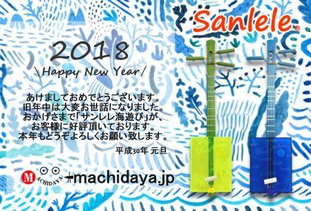 年賀状2018ブログ用