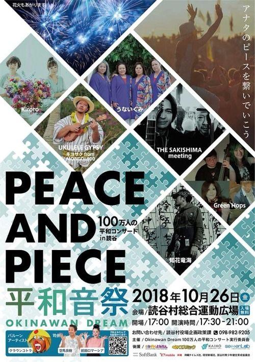 平和音楽祭 小